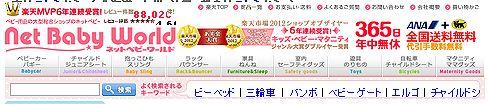 【楽天市場】NetBabyWorld(ネットベビー)